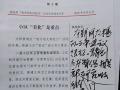 """娄底""""创文""""大讨论火热开展中 全民建言获市领导批示"""
