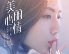 《为了你我愿意热爱整个世界》翻唱辑发布  胡夏刘惜君领衔演绎金曲