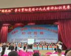 涟源市举行学习党的十九大精神知识竞赛