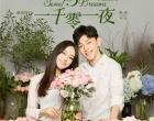 电视剧《一千零一夜》原声带上线  邓伦刘美麟许馨文陈奕龙为爱发声