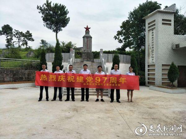 图为双峰农商银行甘棠联合支部在甘棠镇盐井村瞻仰烈士墓