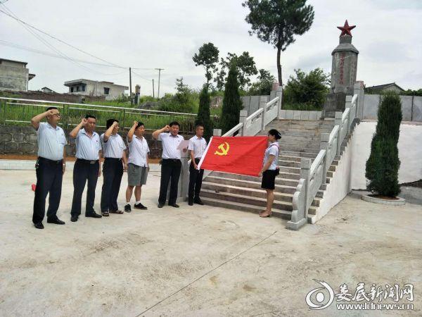 图为双峰农商银行甘棠联合支部重温入党誓词