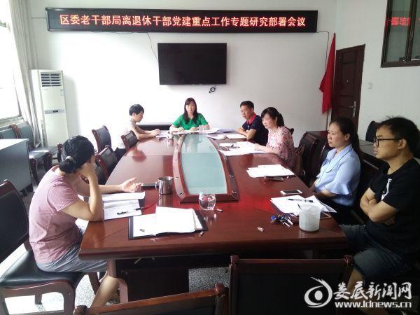 20180709离退休干部党建重点工作专题研究部署会议1