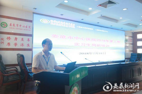 市中心医院教学办科长杨翊翔就加强实习生管理提出了具体要求