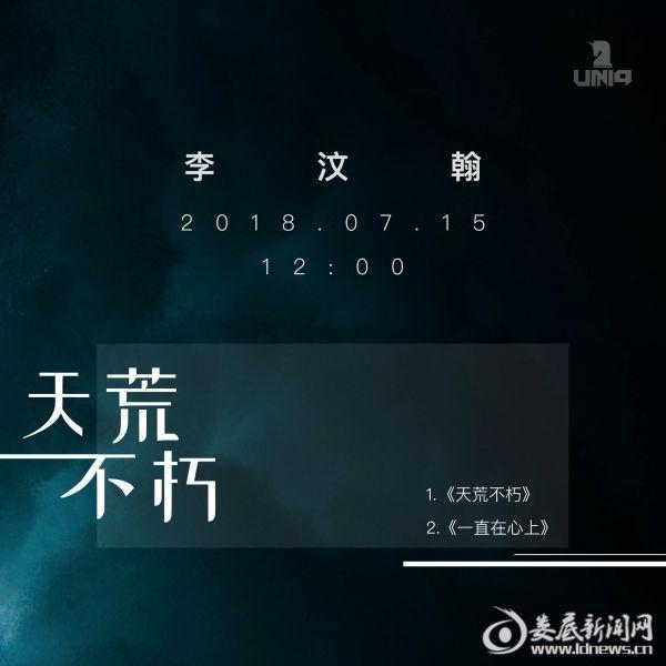 李汶翰全新EP概念海报神秘感十足