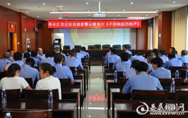 冷水江市公安局组织观看警示教育片《不该响起的枪声》