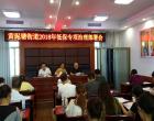 黄泥塘街道召开2018年度城市低保专项治理部署会