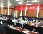 新化县政协常委会集体视察县农商银行