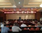 新化县调度重点行业和重点乡镇安全生产工作