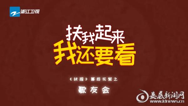 (扶摇幕后花絮之歌友会)