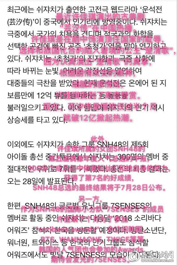 (韩国粉丝狂追中国偶像 为SNH48许佳琪做公益应援)