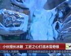 上海:小伙擅长冰雕  工匠之心打造冰雪奇缘