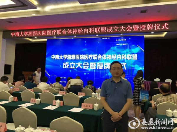 新化县人民医院神内(一)科主任吴勤俭参加授牌仪式