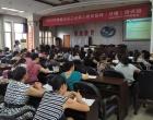 娄底湘运职业技术学校承办的第三期育婴师(月嫂)培训班开学