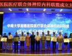 新化县人民医院加入中南大学湘雅医院医疗联合体神经内科联盟
