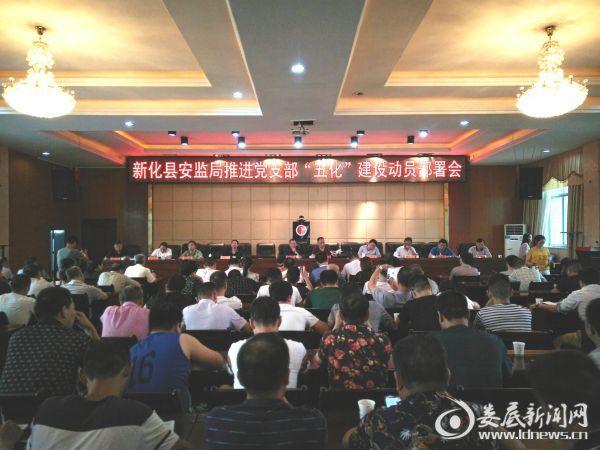 """推进基层党支部""""五化""""建设动员大会现场"""