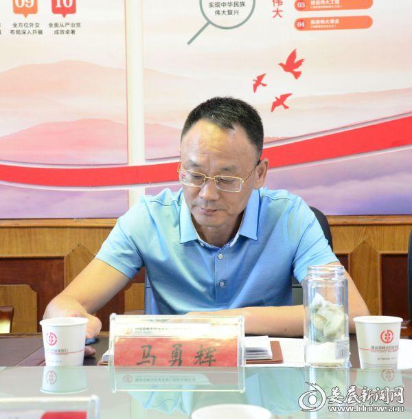 省联社娄底办事处副主任马勇辉进行了点评