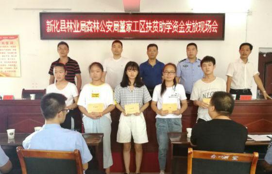 新化县林业局、县森林公安党支部开展助学帮扶主题党日活动