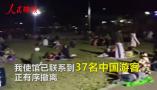 直击印尼7.0级地震:中国游客正有序撤离
