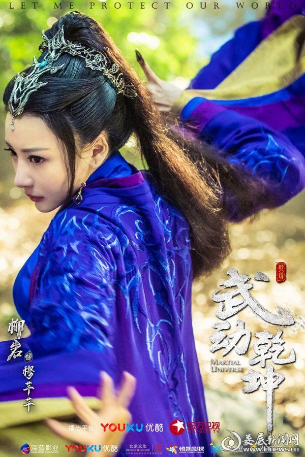 柳岩《武动乾坤》紫衣侠女造型惊艳1