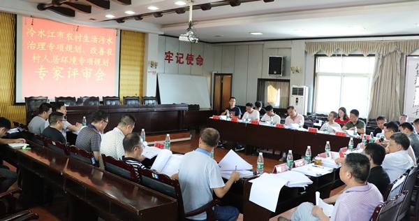 冷水江市举行农村污水治理和人居环境改善专项规划专家评审