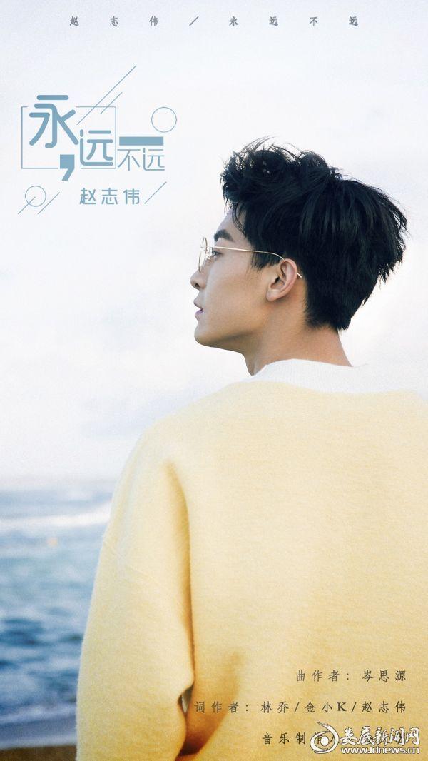 (赵志伟新歌《永远不远》首发)