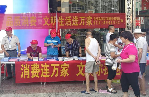 新化县食品药品工商质量监督管理局开展消费进社区文明联创活动