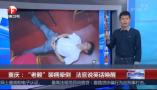 """重庆:""""老赖""""装病晕倒 法官说笑话唤醒"""