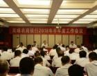 双峰农商银行召开2018年半年度工作会