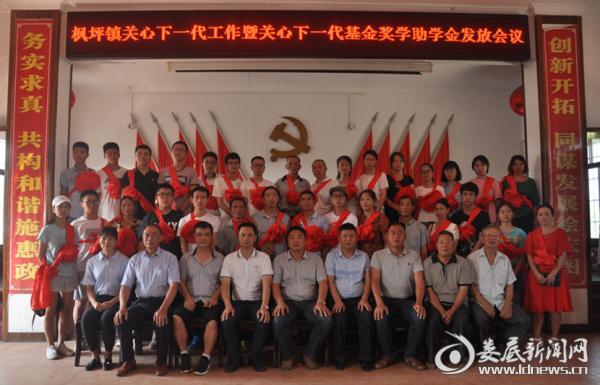 (枫坪镇镇领导、助学会人员与部分获奖学生、家长合照)