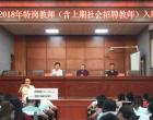 新化县组织新教师进行入职培训