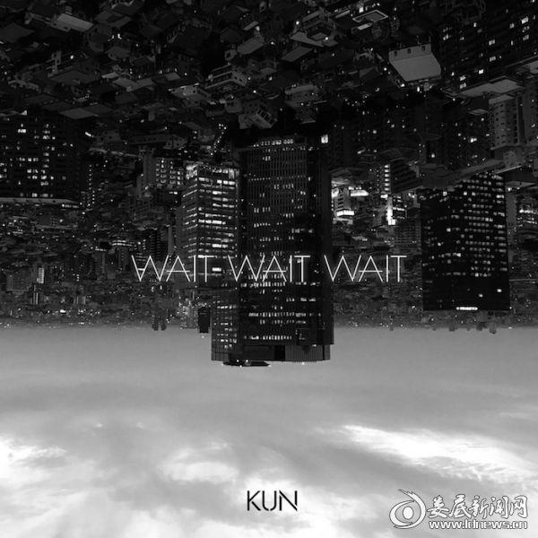 (蔡徐坤《Wait Wait Wait》)