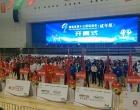 湖南省第十三届运动会(成年组)开赛仪式在邵阳举行