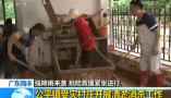 广东海丰:强降雨来袭  抢险救援紧张进行——公平镇受灾村庄开展清淤消杀工作
