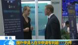 国外申请人在华申请专利超177万件