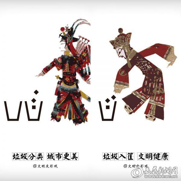 2等奖06陈瑶-文明皮影戏