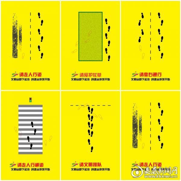 02李春华-文明从脚下起步
