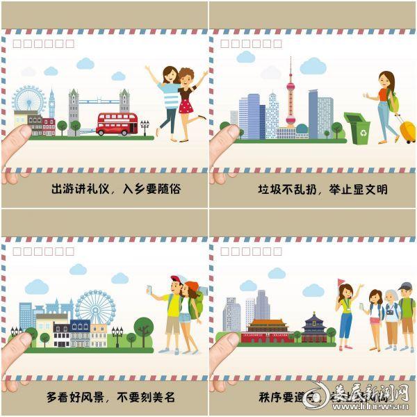 05查玉仙-做文明旅客 为中国加分