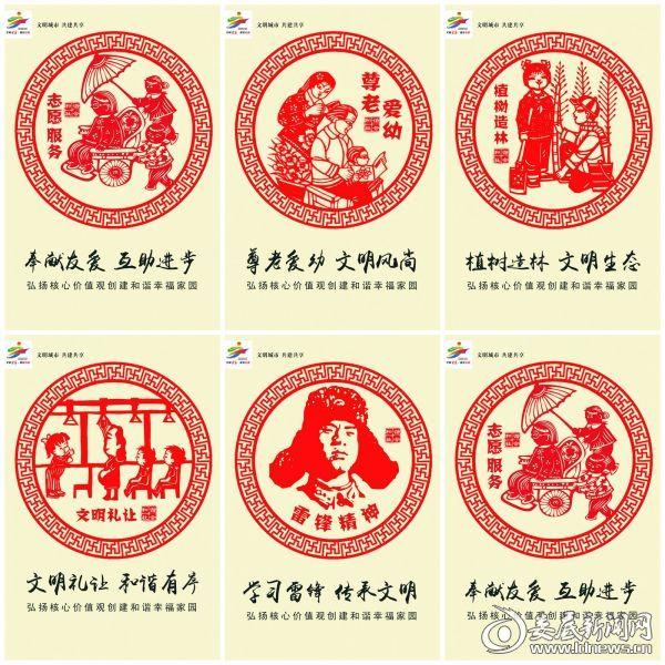 07张现华-共建和谐社会