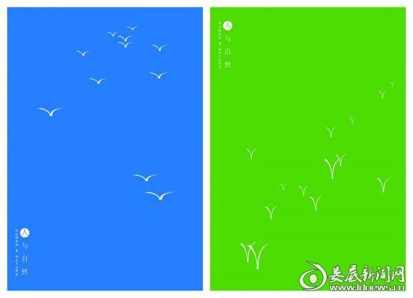 09陈竑-人与自然