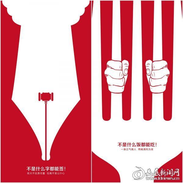 3等奖23张勇-廉政之坐牢