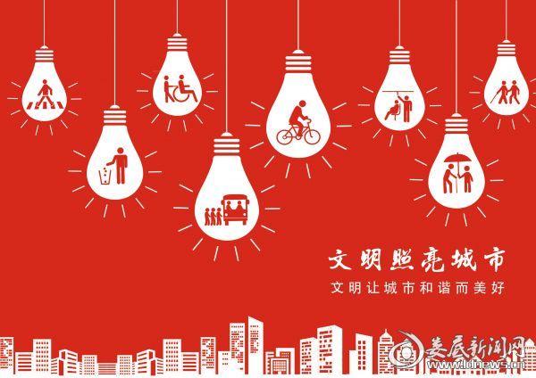 3等奖25王成喜-文明照亮城市