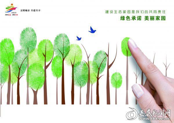 3等奖29张现华-创建绿色家园