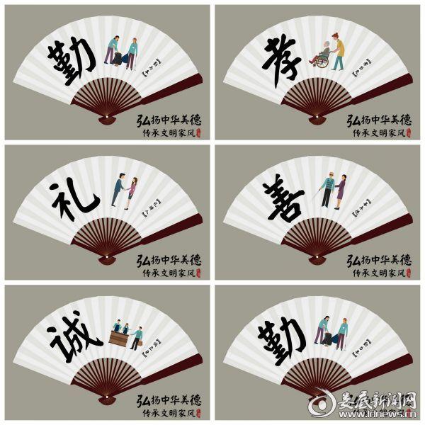 3等奖33查玉仙-中华美德 文明家风