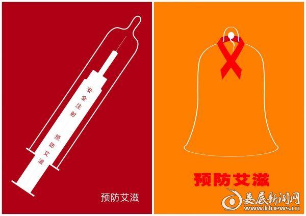 3等奖34陈竑-预防艾滋