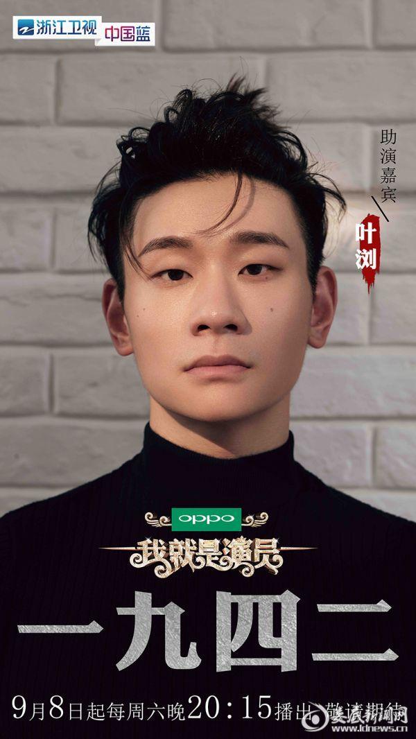 叶浏《我就是演员》