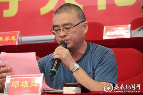 双峰县教育局党委副书记、副局长邓雄辉宣读贺信