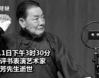 """单田芳先生逝世 那些我们熟悉的""""好声音""""去了天堂"""