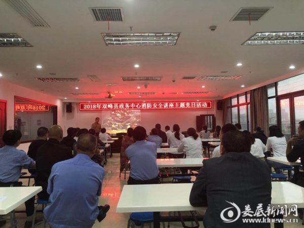 """9.26双峰消防受邀走进政务中心传递消防安全""""接力棒"""""""