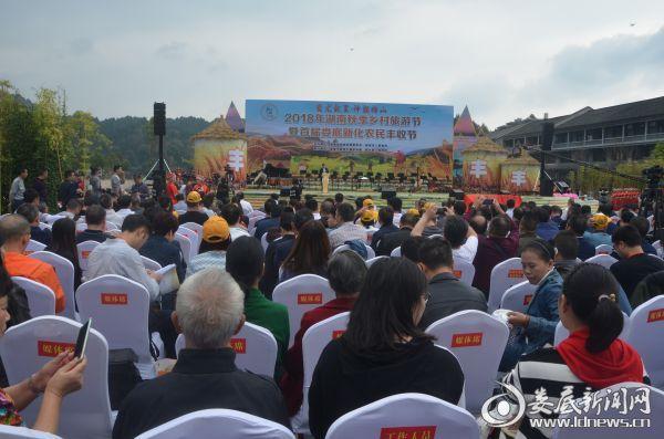 2018年湖南秋季乡村旅游节暨首届